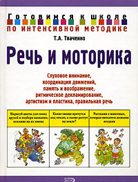 Ткаченко Т.А. - Речь и моторика обложка книги