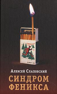 Слаповский А. - Синдром Феникса обложка книги