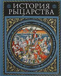 Руа Ж.Ж., Мишо Ж.Ф. - История рыцарства обложка книги