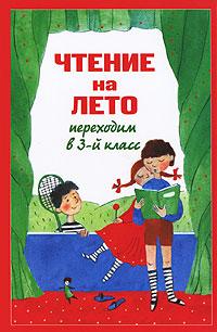 - Чтение на лето. Переходим в 3-й класс обложка книги