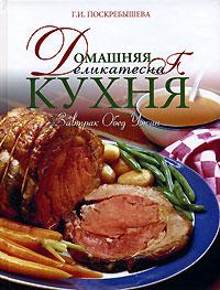 Поскребышева Г.И. - Домашняя деликатесная кухня. Завтрак, обед, ужин обложка книги
