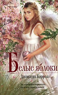 Кэрролл Д. - Белые яблоки обложка книги