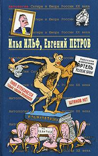 Илья Ильф и Евгений Петров. Том 1