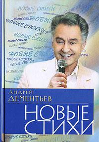 Дементьев А.Д. - Новые стихи (синяя) обложка книги