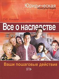 Макаров С.Ю. - Все о наследстве. Ваши пошаговые действия обложка книги