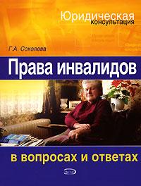 Соколова Г.А. - Права инвалидов в вопросах и ответах обложка книги