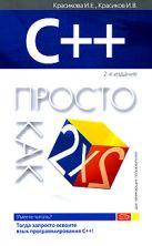 Красикова И.Е., Красиков И.В. - C++. Просто как дважды два. 2-е издание' обложка книги