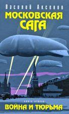 Московская сага. Война и тюрьма. Книга вторая