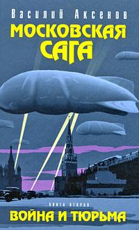 Московская сага. Война и тюрьма. Книга вторая Аксенов В.П.