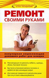 Ляхова К.А. - Ремонт своими руками. Популярная энциклопедия домашних работ для женщин обложка книги