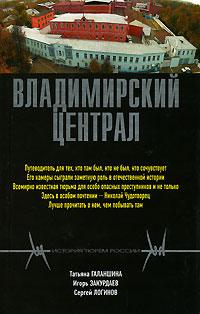 Галаншина Т.Г., Закурдаев И.В., Логинов С.Н. - Владимирский централ обложка книги