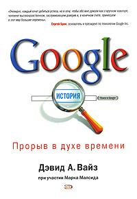Вайз Д.А. - Google. Прорыв в духе времени обложка книги