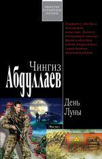 Обложка День Луны Абдуллаев Ч.А.