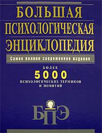 - Большая психологическая энциклопедия обложка книги