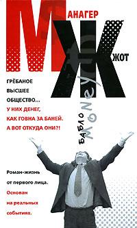 Колышевский А.Ю. - МЖ. Роман-жизнь от первого лица обложка книги