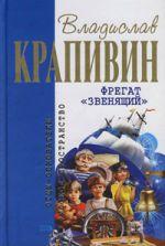 Крапивин В.П. - Фрегат Звенящий обложка книги