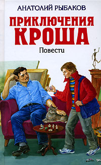 Приключения Кроша: повести обложка книги