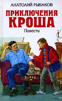 Рыбаков А.Н. - Приключения Кроша: повести обложка книги
