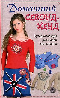 Коновалова И.Е. - Домашний секонд-хенд обложка книги