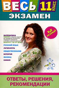 - Весь экзамен. 11 класс: ответы, решения, рекомендации обложка книги