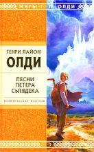 Олди Г.Л. - Песни Петера Сьлядека' обложка книги
