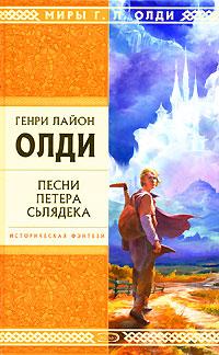 Песни Петера Сьлядека Олди Г.Л.