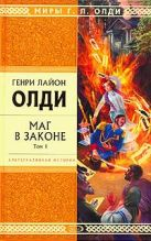 Олди Г.Л. - Маг в Законе. Том 1' обложка книги