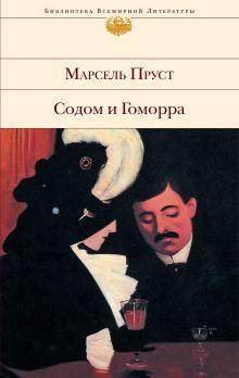 Пруст М. - Содом и Гоморра обложка книги