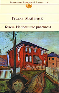 Майринк Г. - Голем. Избранные рассказы обложка книги