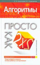 Красикова И.Е., Красиков И.В. - Алгоритмы. Просто как дважды два. 2-е изд., исправленное' обложка книги