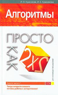 Красикова И.Е., Красиков И.В. - Алгоритмы. Просто как дважды два. 2-е изд., исправленное обложка книги
