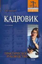 Грудцына Л.Ю. - Кадровик: практическое руководство, 2-е изд., переработанное и дополненное' обложка книги