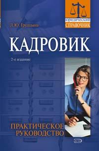 Грудцына Л.Ю. - Кадровик: практическое руководство, 2-е изд., переработанное и дополненное обложка книги