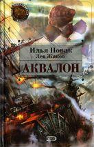 Новак И., Жаков Л. - Аквалон' обложка книги