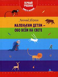 Маленьким детям - обо всем на свете обложка книги