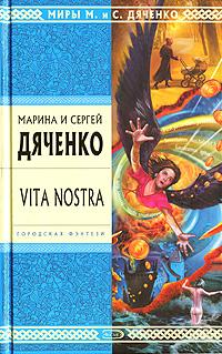 Дяченко М.Ю., Дяченко С.С. - Vita Nostra обложка книги