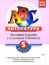 Матвеева Е.И. - Литература. 5 класс. Тестовые задания к основным учебникам. Рабочая тетрадь обложка книги