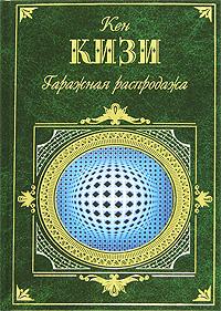 Кизи К. - Гаражная распродажа обложка книги