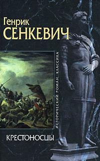 Сенкевич Г. - Крестоносцы обложка книги