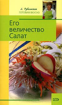 Рубальская Л.А. - Его величество Салат обложка книги