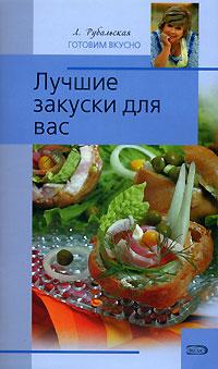 Рубальская Л.А. - Лучшие закуски для вас обложка книги