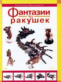 Моргунова К. - Фантазии из ракушек обложка книги