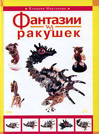 Фантазии из ракушек Моргунова К.