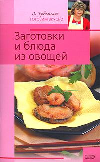 Заготовки и блюда из овощей обложка книги