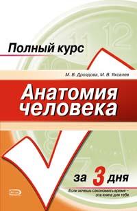 Дроздова М.В., Яковлев М.В. - Анатомия человека: учебное пособие обложка книги