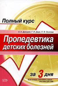 Дроздов А.А., Дядя Г.И., Осипова О.В. - Пропедевтика детских болезней обложка книги