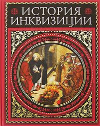 Ли Г.Ч. - История инквизиции обложка книги