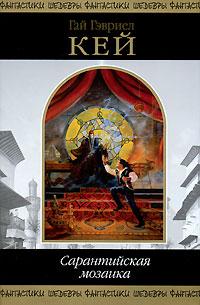 Кей Г.Г. - Сарантийская мозаика обложка книги