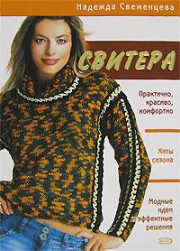 Свеженцева Н.А. - Свитера обложка книги