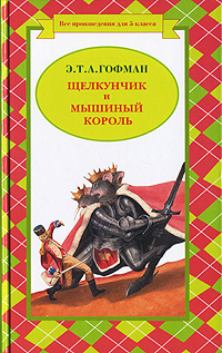 Щелкунчик и Мышиный Король Гофман Э.Т.А.